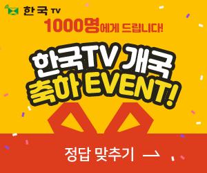 한국TV EVENT